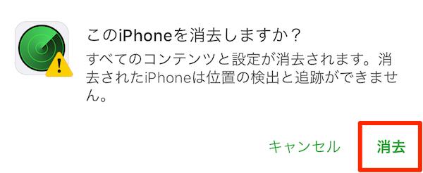 delete_phone-dialog1