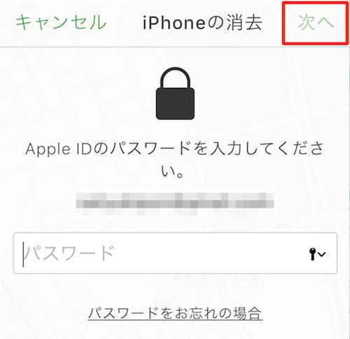 delete_phone-dialog2