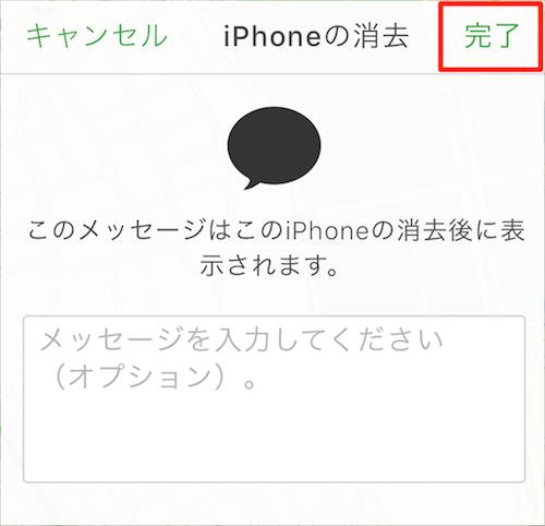 delete_phone-dialog4
