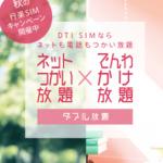 DTI、ネット使い放題プランが月々980円割引で半年間利用できるキャンペーンを実施中!