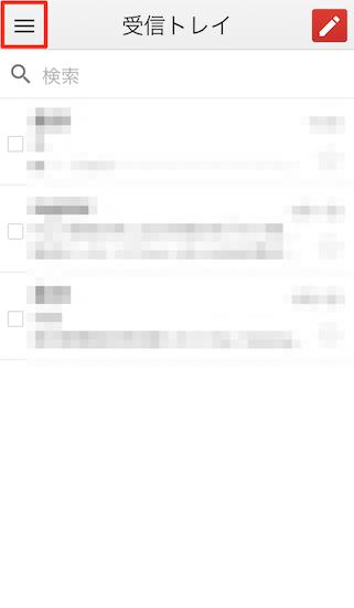 gmail_ios-version-how_to_set_signature2