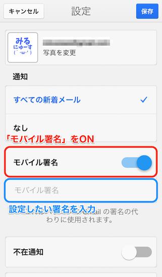 gmail_ios-version-how_to_set_signature4