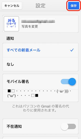gmail_ios-version-how_to_set_signature5