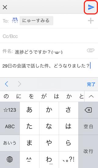 gmail_ios-version-how_to_set_signature6