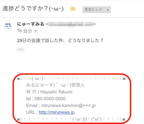 gmail_ios-version-how_to_set_signature7