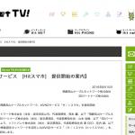 【日本初】ソフトバンクのMVNO「Hitスマホ」が誕生!提供開始は8月22日から