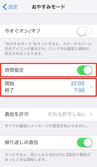 ios-how_to_set_oyasumi-mode_automatically2