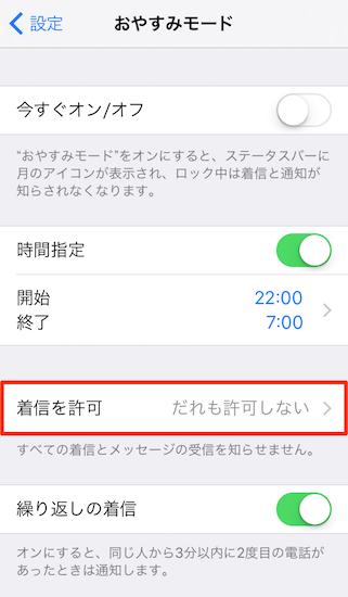 ios-how_to_use_oyasumi-mode1