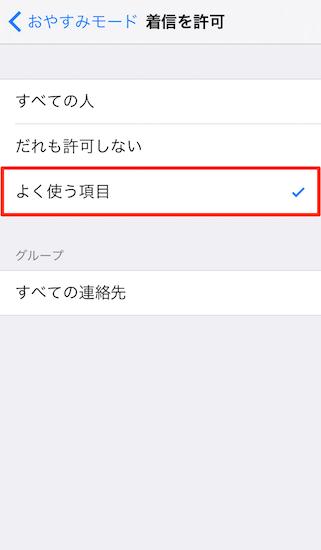 ios-how_to_use_oyasumi-mode2