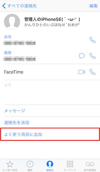 ios-how_to_use_oyasumi-mode3