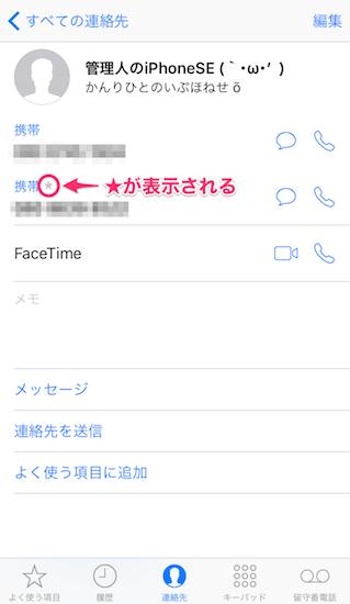 ios-how_to_use_oyasumi-mode4