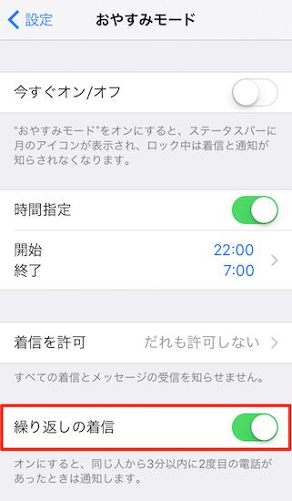 ios-how_to_use_oyasumi-mode5