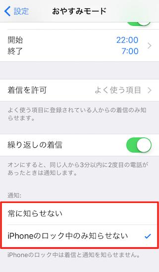 ios-how_to_use_oyasumi-mode6