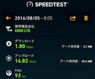 iphone-se_ios9.3.4-mineo1