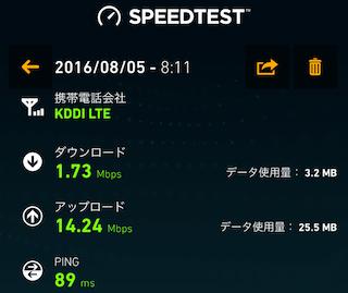 iphone-se_ios9.3.4-mineo2