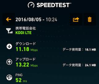 iphone-se_ios9.3.4-mineo3