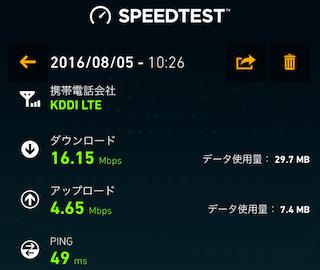 iphone-se_ios9.3.4-mineo4