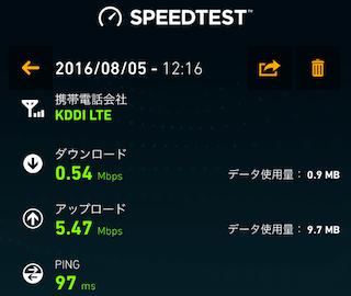 iphone-se_ios9.3.4-mineo5