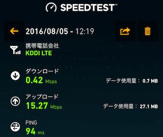 iphone-se_ios9.3.4-mineo6