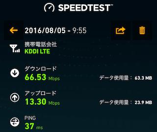 iphone-se_ios9.3.4-uqmobile1