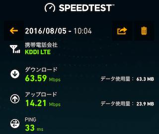 iphone-se_ios9.3.4-uqmobile2