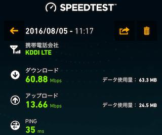iphone-se_ios9.3.4-uqmobile3