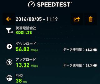 iphone-se_ios9.3.4-uqmobile4