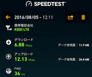 iphone-se_ios9.3.4-uqmobile6