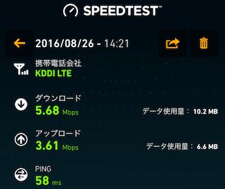 iphone-se_ios9.3.5-mineo1