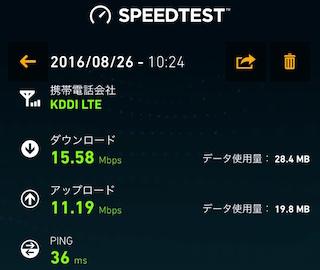 iphone-se_ios9.3.5-uqmobile1