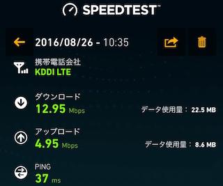 iphone-se_ios9.3.5-uqmobile2