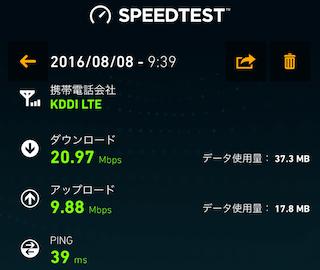 iphone-se_uqmobile_speedtest_2016aug8-1