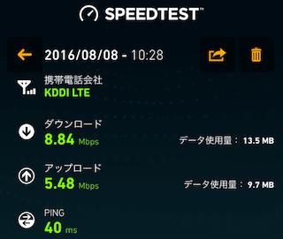 iphone-se_uqmobile_speedtest_2016aug8-2