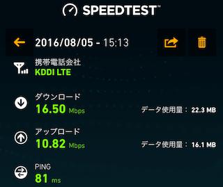 iphone5s_ios9.3.4-mineo1