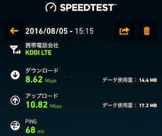 iphone5s_ios9.3.4-mineo2