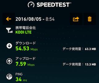 iphone5s_ios9.3.4-uqmobile2
