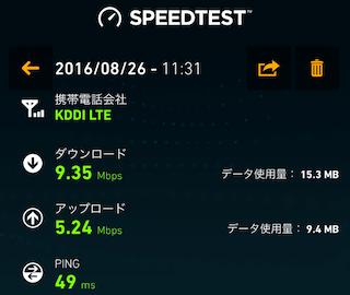 iphone5s_ios9.3.5-mineo1