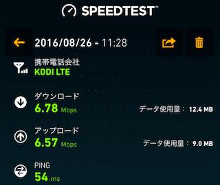 iphone5s_ios9.3.5-mineo2