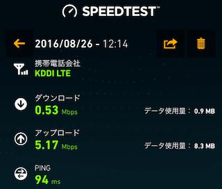 iphone5s_ios9.3.5-mineo3