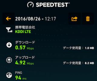 iphone5s_ios9.3.5-mineo4