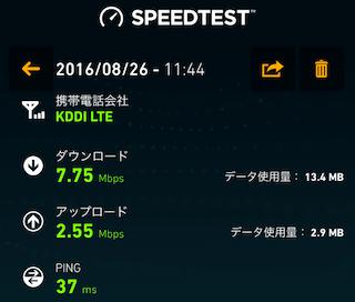 iphone5s_ios9.3.5-uqmobile1