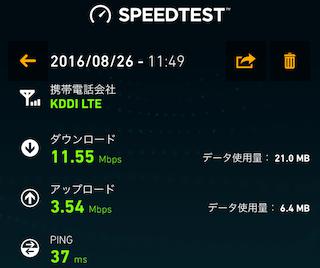 iphone5s_ios9.3.5-uqmobile2