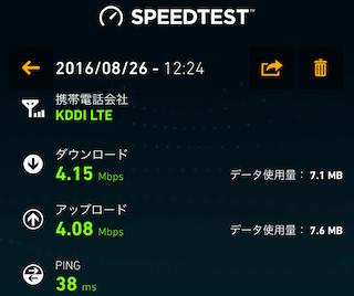 iphone5s_ios9.3.5-uqmobile3