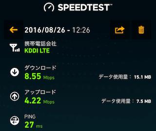 iphone5s_ios9.3.5-uqmobile4