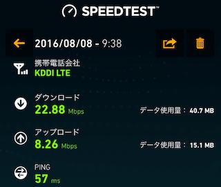 iphone5s_mineo_speedtest_2016aug8-1