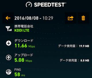 iphone5s_mineo_speedtest_2016aug8-2