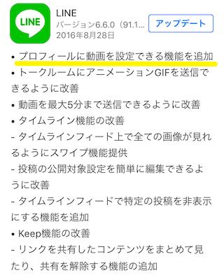 line-ios_version-6.6.0
