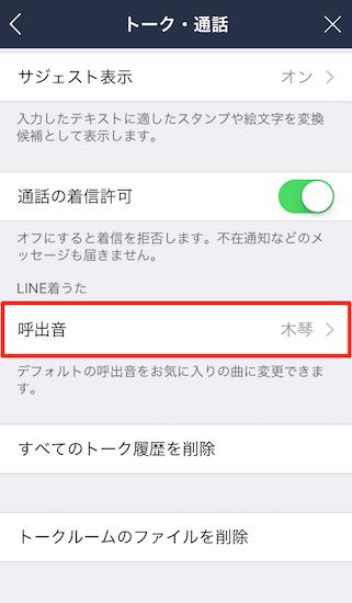 line-line_tyakuuta_started1