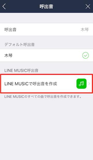 line-line_tyakuuta_started2