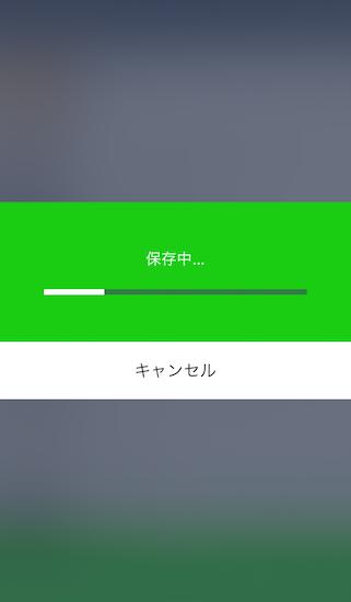 line-line_tyakuuta_started6